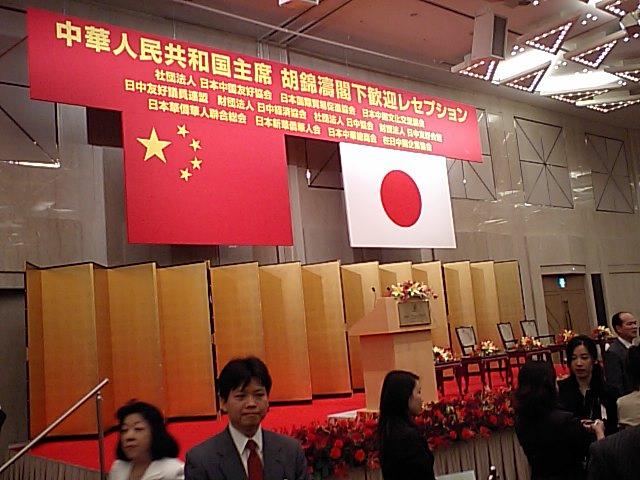 胡錦涛主席 訪日歓迎レセプション_d0027795_13223416.jpg