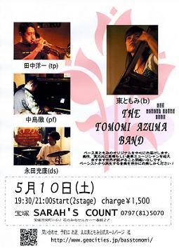 5月10日(土)THE TOMOMI AZUMA BAND SPECIAL!!!_f0042307_2044772.jpg