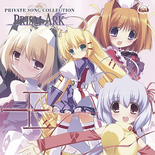 「TVアニメ「プリズム・アーク」- PRIVATE SONG COLLECTION -」本日発売!!_e0025035_5334677.jpg