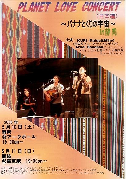 KURI & Arnel Banasan(アーネル・バナサン) Concert in 静岡_b0128901_0352187.jpg