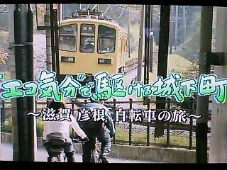 """関西もっといい旅「""""エコ気分""""で駆ける城下町~彦根 自転車の旅~」_f0017409_14313879.jpg"""