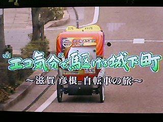 """関西もっといい旅「""""エコ気分""""で駆ける城下町~彦根 自転車の旅~」_f0017409_14352957.jpg"""