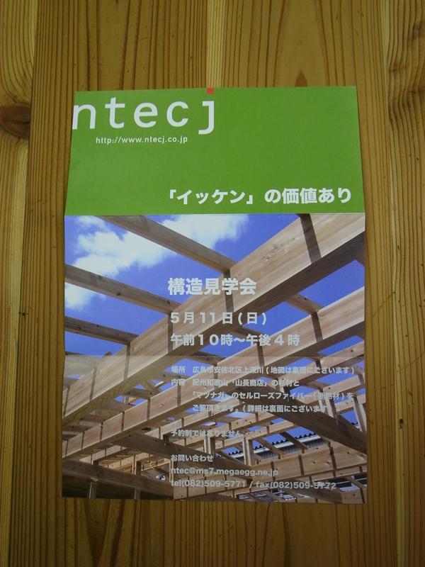 『構造見学会開催!(安佐北区にて)』_b0131012_154312100.jpg