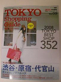 TOKYO Shopping Guide_d0069649_19394685.jpg