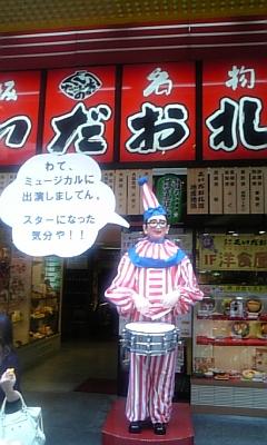 大阪来たなら_d0025559_052115.jpg