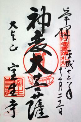 生駒山  寳山寺_a0045381_14513541.jpg