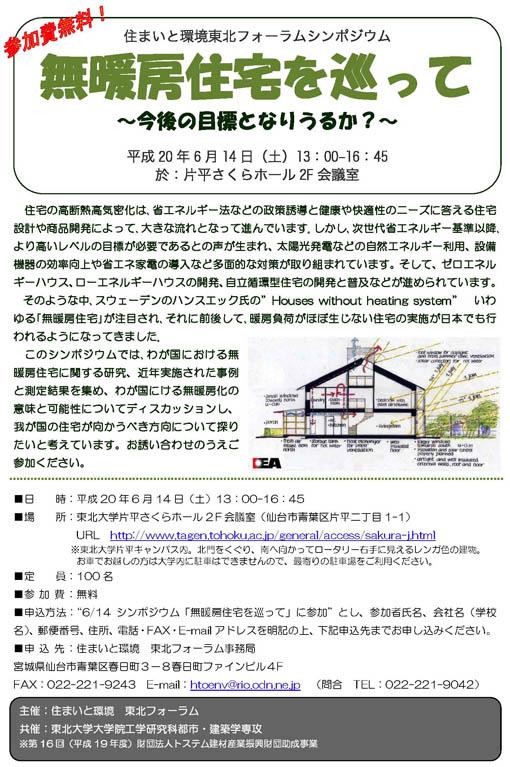 シンポ「無暖房住宅を巡って」_e0054299_9145625.jpg