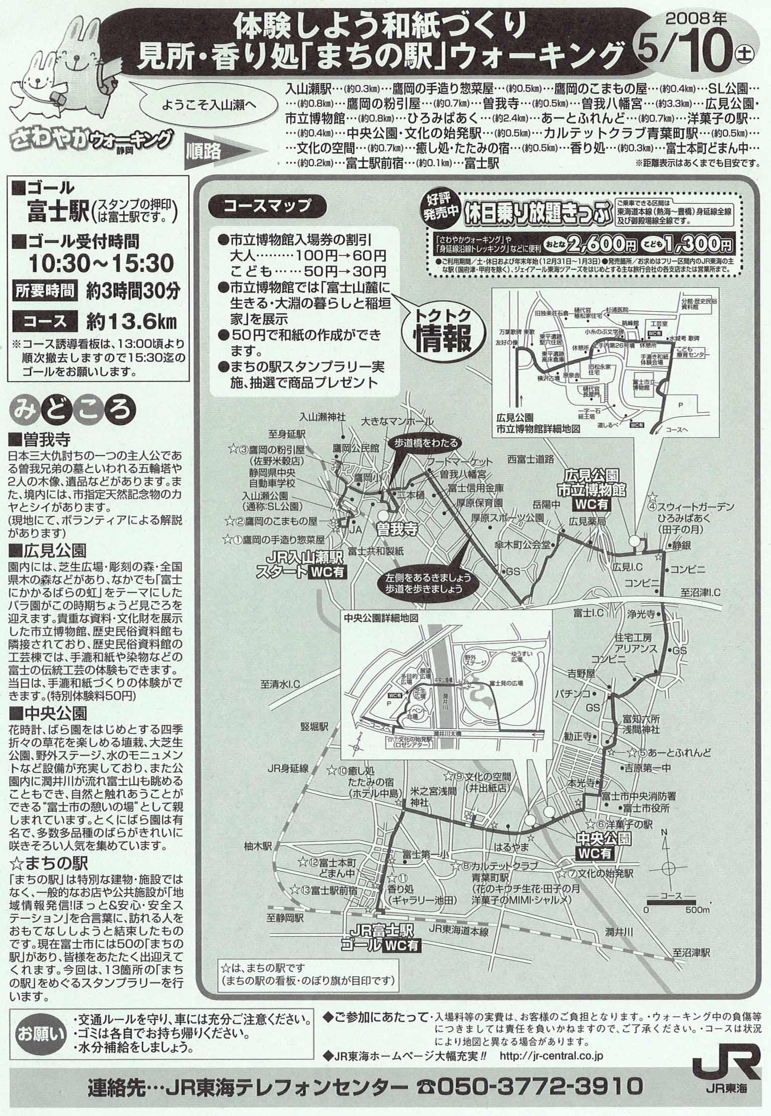 JRさわやかウォーキングで「まちの駅」を巡りました。_f0141310_22411431.jpg