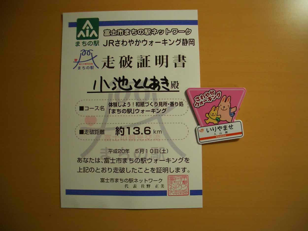 JRさわやかウォーキングで「まちの駅」を巡りました。_f0141310_2246068.jpg