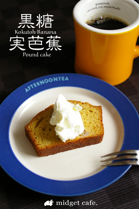 黒糖バナナパウンドケーキ(レシピあり)