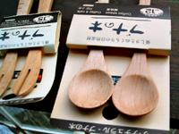 果物や和菓子用の木のフォークを作る(柿渋・みつろう仕上げ)_c0110869_23211576.jpg