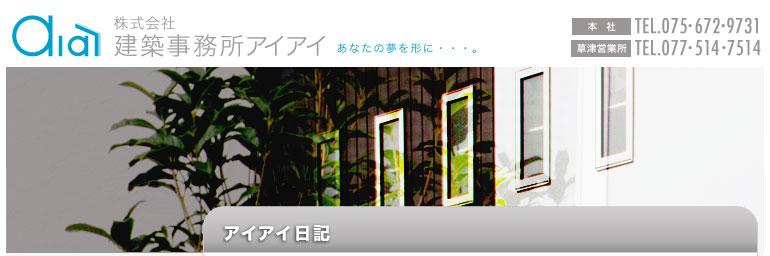 京都府、滋賀県を拠点とした建築事務所「株式会社建築事務所アイアイ」