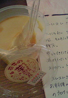 名古屋でオフ会♪_f0116812_8124488.jpg