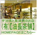 宇治茶と茶道具のお店、【油長茶舗】
