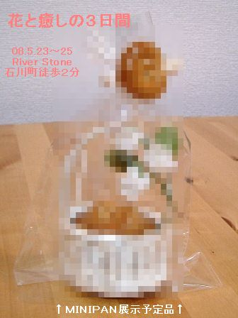 b0113197_1943488.jpg