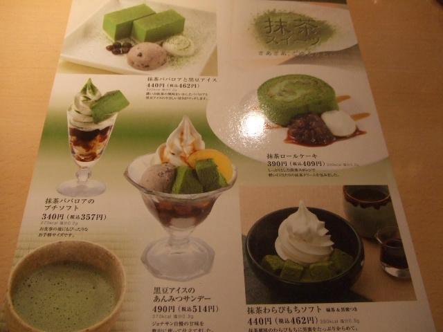 ジョナサン 下赤塚店_f0076001_22104824.jpg