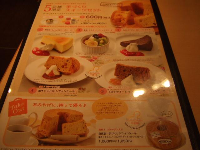 ジョナサン 下赤塚店_f0076001_22124437.jpg