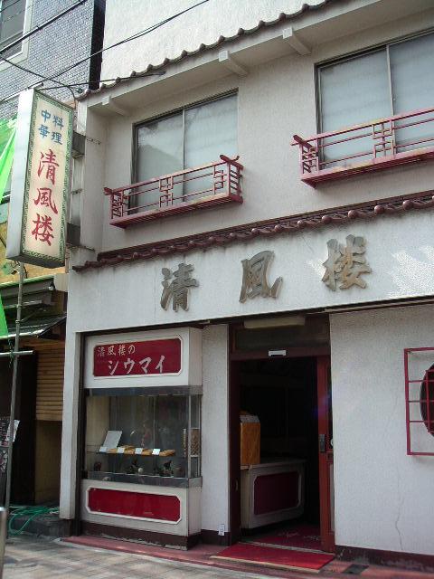 中華街でシウマイを買うならココ! 【横浜中華街 清風楼】_e0146912_15355672.jpg