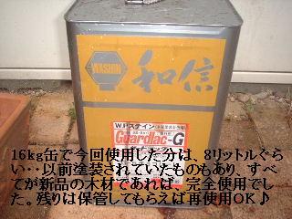 f0031037_2054436.jpg