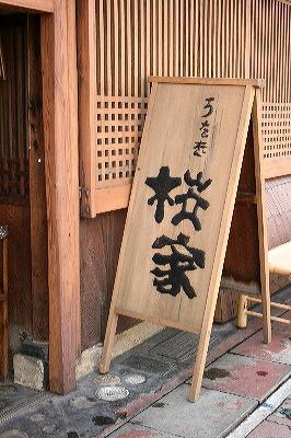 三島〜沼津_c0156468_16463584.jpg