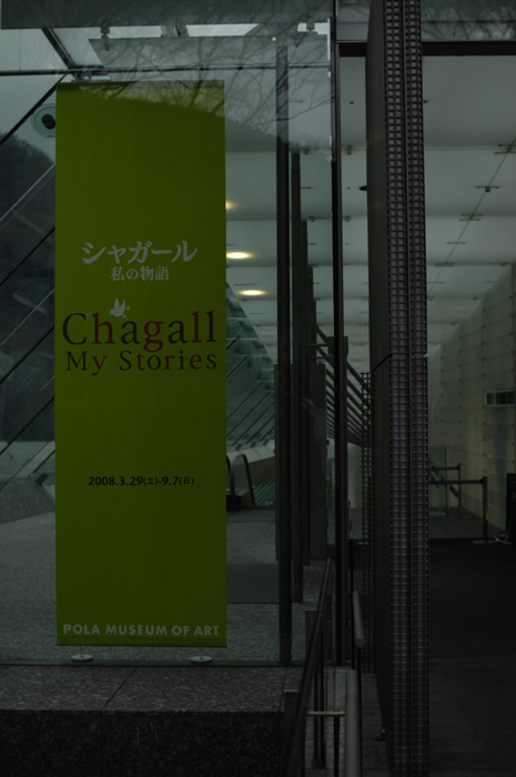 シャガール私の物語前半を公開しておりました。