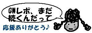 f0096569_014728.jpg