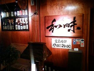 地元飲み_d0074474_10221995.jpg