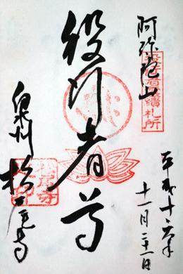 阿弥陀山  松尾寺 (通称) 泉州松尾寺_a0045381_21522194.jpg