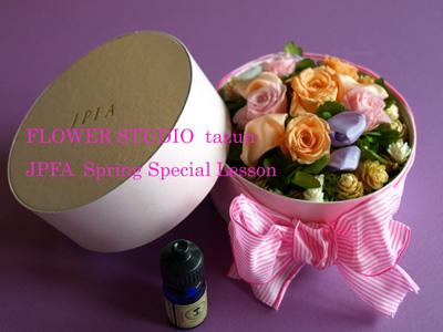 JPFA  Spring Special  Lesson  2008_d0144095_1038597.jpg
