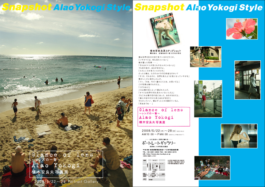 写真展と2冊の新刊_e0004009_023451.jpg