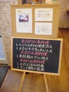 お店紹介:焼きたてパンと自然食料理 ポプラの木(埼玉県上尾市)_c0123523_21152162.jpg