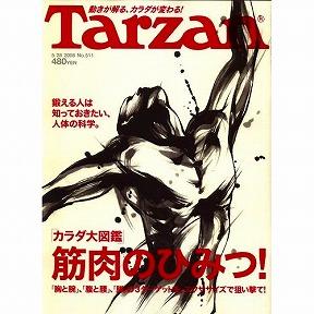 Tarzan 筋肉のひみつ! と SUPER VAAM_e0037849_22134581.jpg