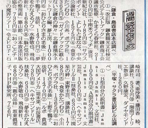 北鎌倉の神々、堂々5位:週間ベストセラーズ(神奈川新聞)_c0014967_9331476.jpg