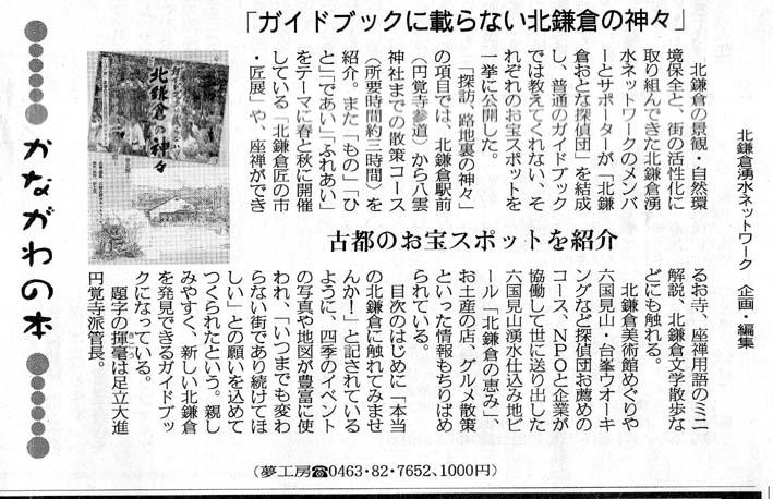 北鎌倉の神々、堂々5位:週間ベストセラーズ(神奈川新聞)_c0014967_9465570.jpg