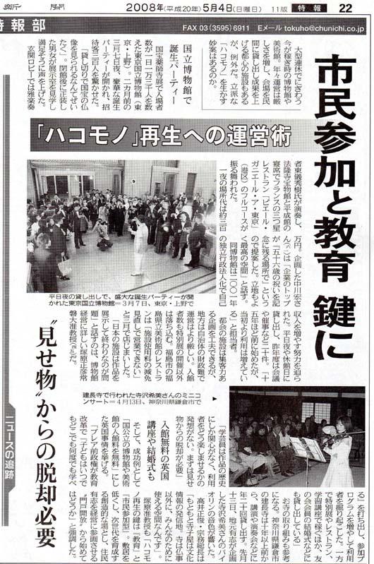 北鎌倉の神々、堂々5位:週間ベストセラーズ(神奈川新聞)_c0014967_9472732.jpg