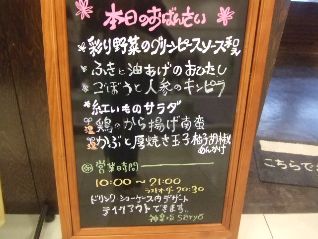 神楽坂saryo_f0076001_23101768.jpg