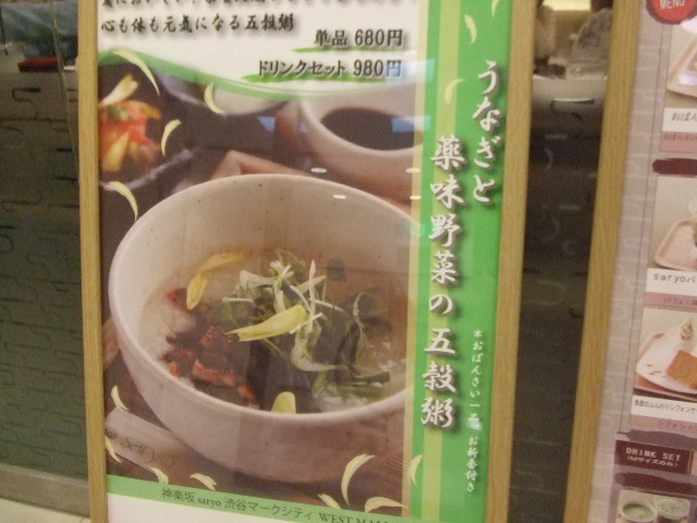神楽坂saryo_f0076001_23103255.jpg
