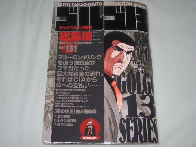 ビッグコミック増刊ゴルゴ13総集編vol.151_b0042308_1101548.jpg