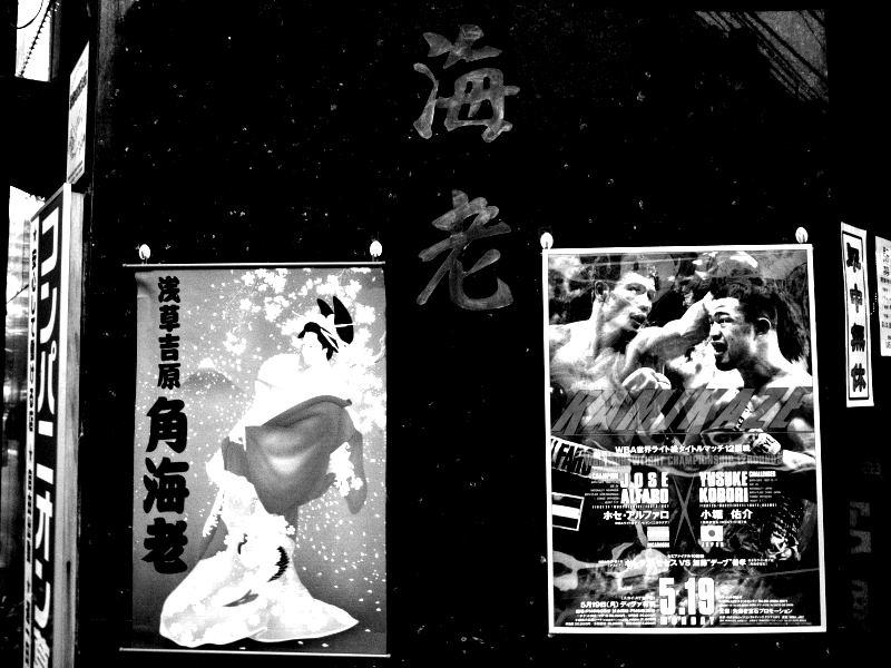 野毛【3】-福富町-_e0004009_015185.jpg