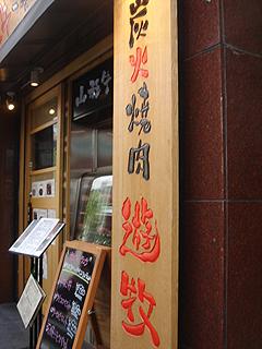 遊牧 恵比寿店_c0025217_18574317.jpg