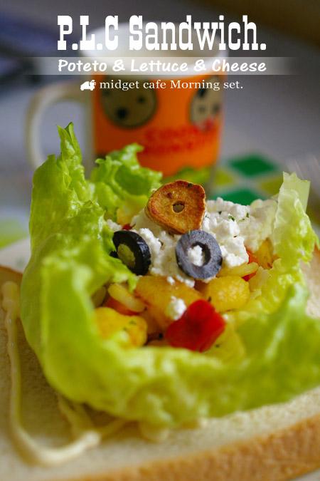 朝食でバランスとボリュームを取る為に【P・L・Cサンド】