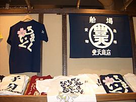 豊天商店ショップ @ヨドバシ梅田コムサストア 筆文字Tee販売中_c0141944_1213458.jpg