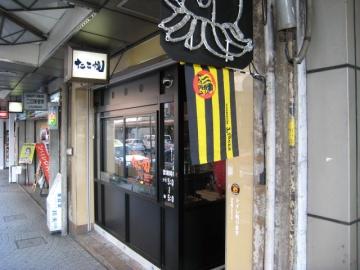 飲食店ぞくぞくオープン_f0099455_169971.jpg