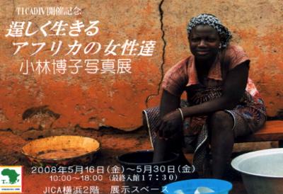 小林博子写真展_a0086270_0281729.jpg