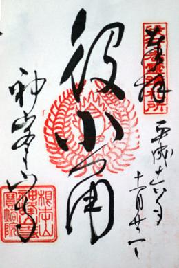 根本山  神峯山寺 かぶさんじ_a0045381_22475177.jpg