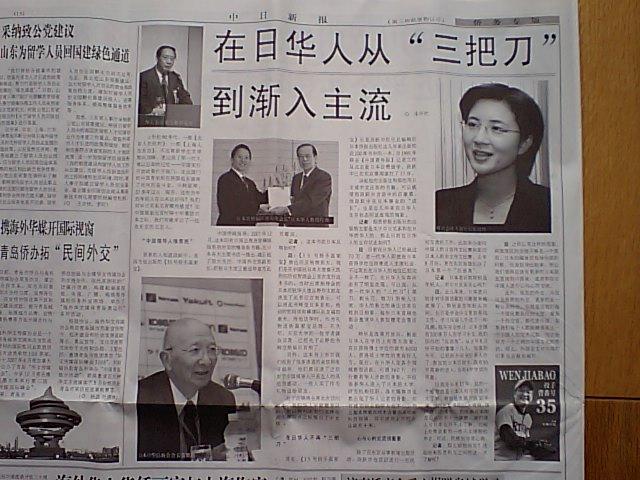 日中新報 解放日報の段躍中訪問記事を大きく掲載_d0027795_10551954.jpg