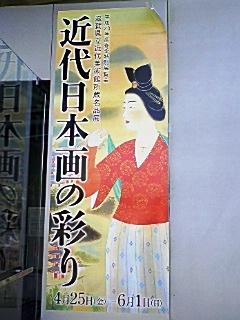 近代日本画の彩り_f0015517_12214479.jpg