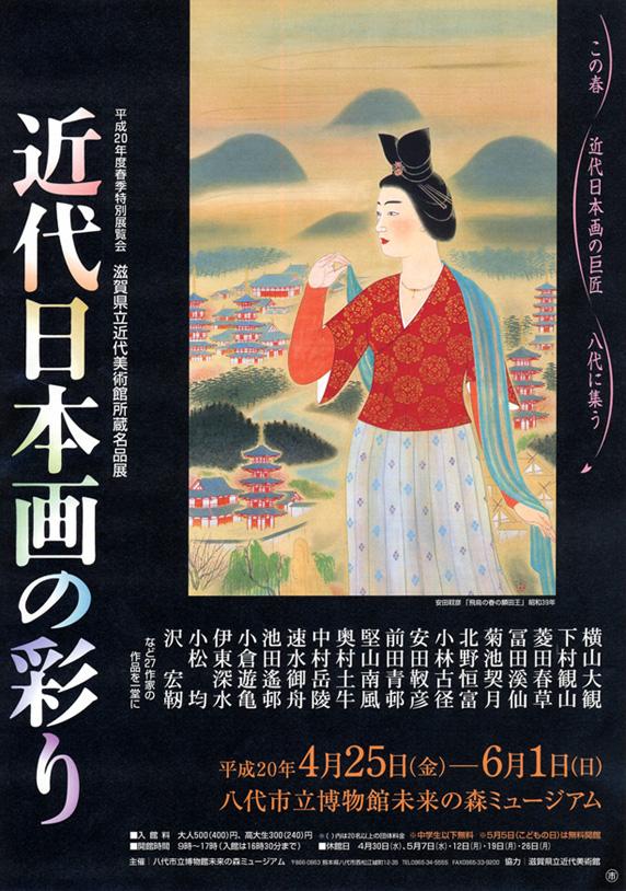 近代日本画の彩り_f0015517_1222320.jpg
