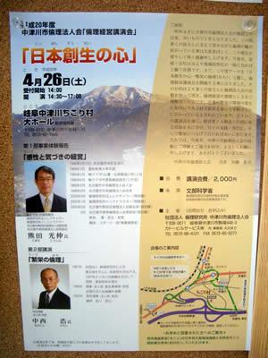 倫理法人会「日本創生の心」ちこり村で開催_d0063218_15513345.jpg