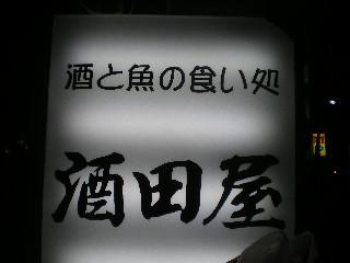 居酒屋 酒田屋  <目黒>_c0118352_7111274.jpg